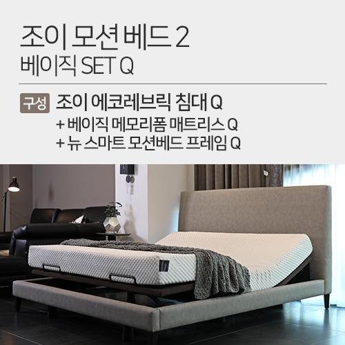 [체리쉬] 조이 모션 베드 2 베이직 SET (Q) (LED, 블루투스 옵션별도)
